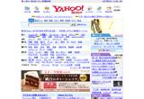 Yahoo! JAPANのWEBデザイン