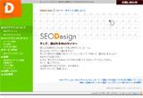 SEO・SEM:SEOデザイン
