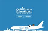 表参道国際未来空港のWEBデザイン