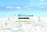 東京メトロこども大学のWEBデザイン