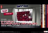Levi's Store コンテストのWEBデザイン