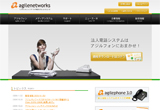 インターネットサービス:アジルネットワークス株式会社