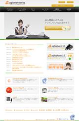 アジルネットワークス株式会社のWEBデザイン