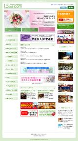 1.5次会.comのWEBデザイン