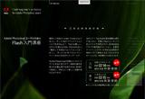 Adobe PhotoshopユーザのためのFlash入門講座のWEBデザイン
