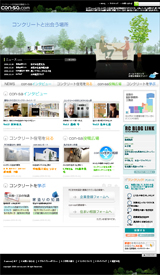 con-sa.comのWEBデザイン