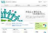 株式会社テックコミュニケーションズのWEBデザイン