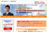 企業・オフィシャル:アミーズ横浜司法書士事務所