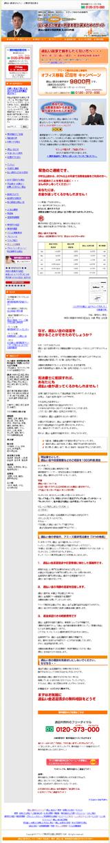 アミーズ横浜司法書士事務所のWEBデザイン
