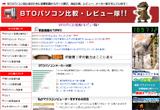 BTOパソコン比較・レビュー隊!!のWEBデザイン