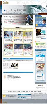 ホームページ企画・制作専科のWEBデザイン