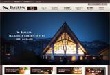 奥志賀高原ホテルのWEBデザイン