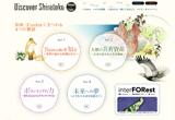 地域情報:Discover Shiretoko