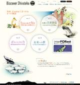 Discover ShiretokoのWEBデザイン