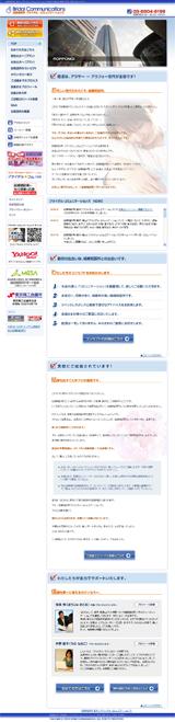ブライダル・コミュニケーションズのWEBデザイン