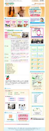 英語の時間子供英会話のWEBデザイン