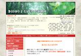 企業・オフィシャル:多田ゆり子行政書士事務所