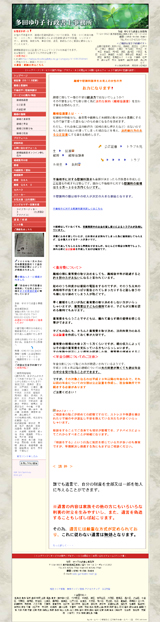多田ゆり子行政書士事務所のWEBデザイン
