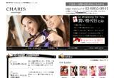 買い物代行サービスCHARISのWEBデザイン