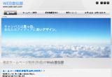 ホームページ制作会社:格安ホームページ制作 WEB宣伝部