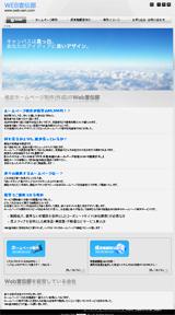 格安ホームページ制作 WEB宣伝部のWEBデザイン