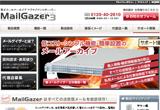 インターネットサービス:メールゲイザー 専用サイト
