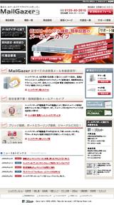 メールゲイザー 専用サイトのWEBデザイン