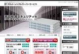 プロット レンタルサーバーサービスのWEBデザイン