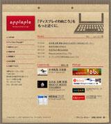 アップルップルのWEBデザイン