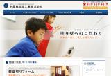 企業・オフィシャル:中屋敷左官工業株式会社