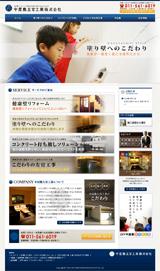 中屋敷左官工業株式会社のWEBデザイン