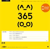 (^_^)365(O_O) JAGDA × HEIDELBERGのWEBデザイン
