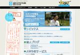 ホームページ制作会社:アーキテクチャーウェブシステム