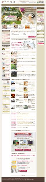 ハナヨメnavi 神戸版のWEBデザイン