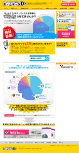 ホームページDrのWEBデザイン