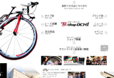 B-shop OCHIのWEBデザイン