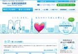 坂東法務事務所のWEBデザイン