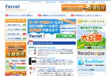 インターネットサービス:フェレットプラス(FerretPLUS)