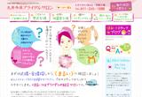 丸井今井ブライダルサロンのWEBデザイン