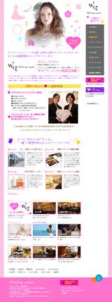 Wedding inZONE【ウエディングインゾーネ】のWEBデザイン