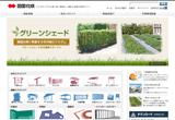 四国化成建材事業サイトのWEBデザイン