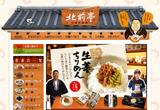 創作珍味本舗 尾道 北前亭のWEBデザイン
