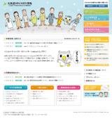 北海道HIV/AIDS情報のWEBデザイン