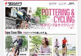 自動車・バイク:Sクロスバイク