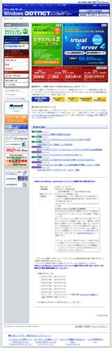 ファーストサーバのWEBデザイン