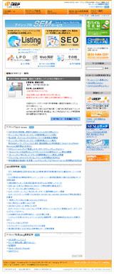 アイレップ SEMサービスサイトのWEBデザイン