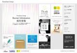 パラシュートグループWebサイトのWEBデザイン