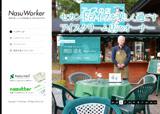Nasu Worker(ナスワーカー)のWEBデザイン