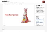KUTANI ZOO | くたに動物園のWEBデザイン