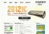 COOSY 株式会社クーシーのWEBデザイン